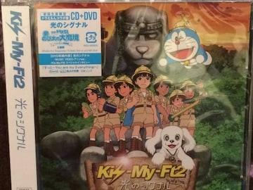 超レア!☆Kis-My-Ft2/光のシグナル☆初回盤/CD+DVD☆新品未開封