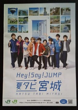 64Y  2018年  パンフレット『JR 夏タビ宮城』  Hey!Say!JUMP