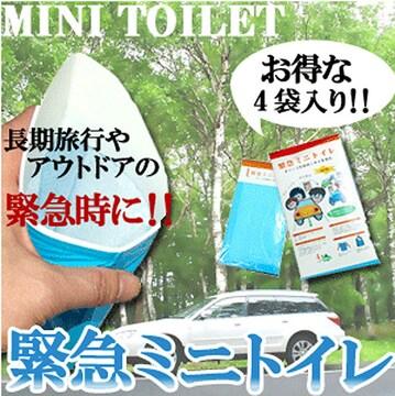♪男女兼用 災害や渋滞時等 緊急ミニトイレ MI-MINITIL