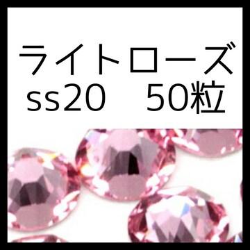 【50粒ライトローズss20】正規スワロフスキー