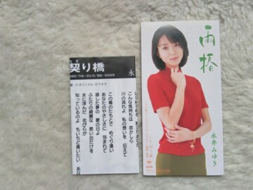 CDs 永井みゆき 雨椿 c/w 契り橋 '97/6