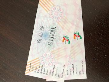 1000円 セブン 商品券 セブンイレブン ヨーカ堂 1枚 送料84円〜