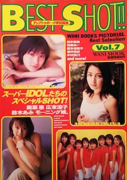 奥菜恵・モーニング娘。…【BEST SHOT!】1999年  Vol.7
