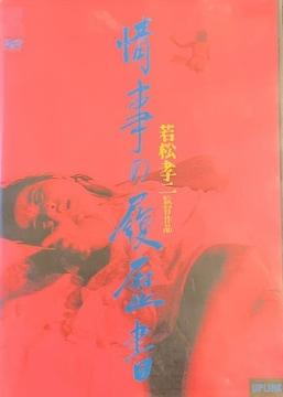 -d-.レア 希少DVD[情事の履歴書] 若松孝二 千草みどり