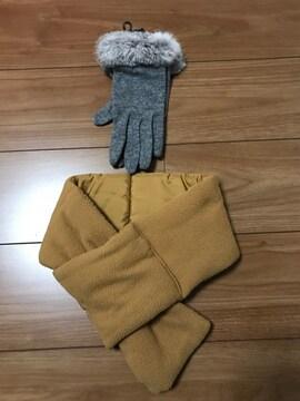新品タグ付ハッシュアッシュ手袋☆Green Parks中綿マフラー