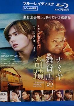 中古Blu-ray ナミヤ雑貨店の奇蹟 山田涼介