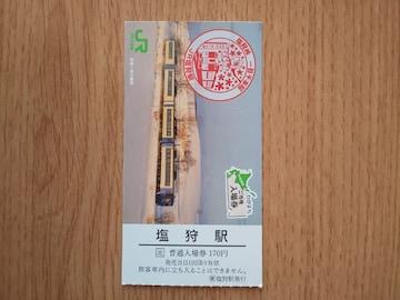 YS0628◆JR北海道わがまちご当地入場券塩狩駅