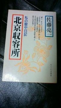 北京収容所 サイマル出版会