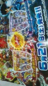 デュエル・マスターズV 宣伝ポスター 切札勝太 佐々木コジロー スーパービクトリーデッキ