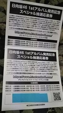 送料込み〓日向坂46〓1stアルバム〓発売記念スペシャル抽選応募券〓2枚