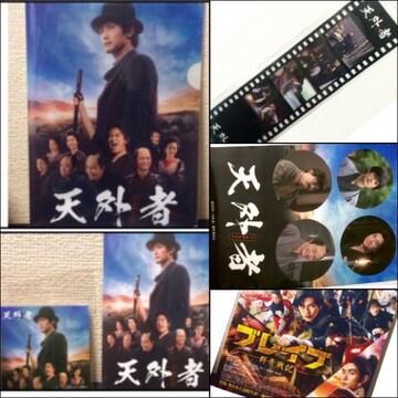 【三浦春馬】映画『天外者』グッズ5点 (全て新品)オマケ付