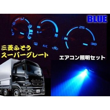 送料無料!三菱ふそうスーパーグレート/エアコンパネル照明LED/青