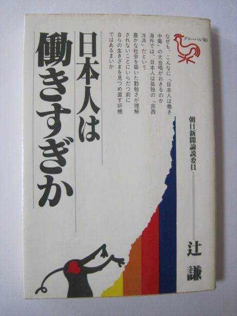 日本人は働きすぎか (1981年) (グローバル′80) 辻 謙 (著)  < 本/雑誌の