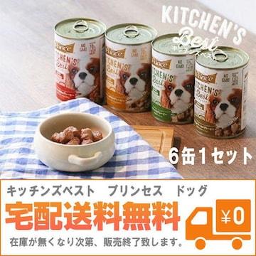 キッチンズベスト プリンセス ドッグ(犬缶)6缶