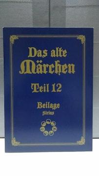 旧約Marchen 特別小冊子 Teil12  美品