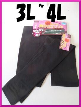 新作◆大きいサイズ3L4Lブラック◆160デニール相当★裏起毛トレンカ