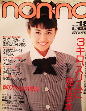 小泉今日子・渡辺謙…【non・no】1987年9月20日号