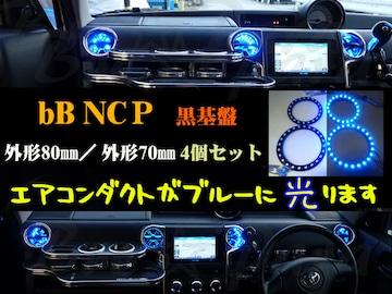 ★bB NCP SMDエンジェルアイ/LEDリング 黒基盤 4個セット (ブルー)