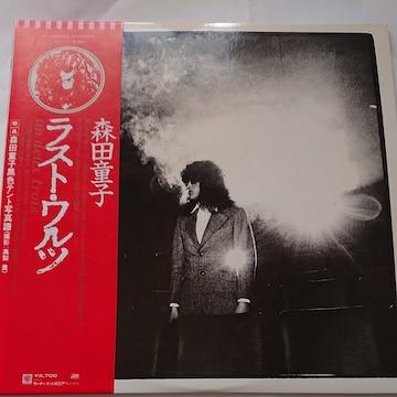 ラストワルツ 森田童子LPレコード