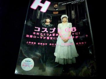 H◆Vol.81◆2006年◆表紙・巻頭 木村カエラ×蒼井優