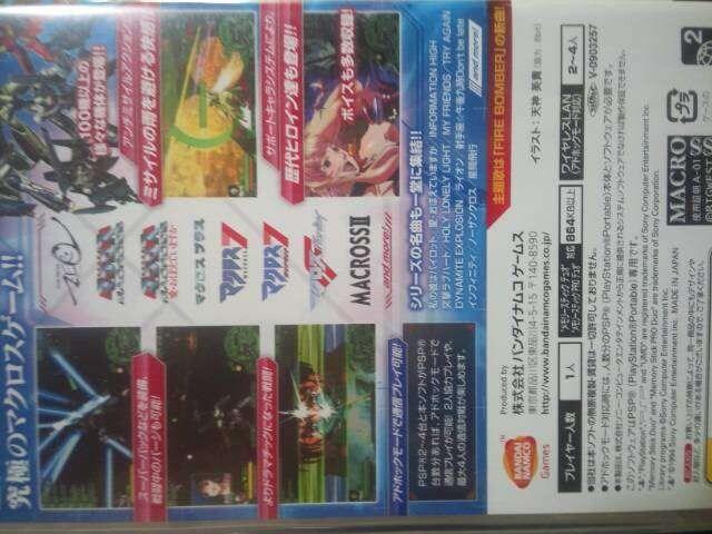 PSPソフト「マクロスアルティミットフロンティア」 < ゲーム本体/ソフトの