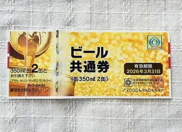 ビール共通券 350ml   2缶 494円分