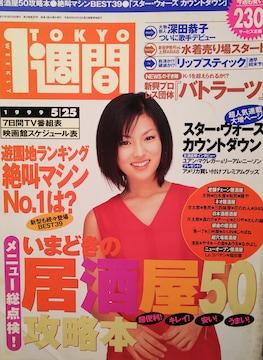 深田恭子・渡部篤郎【TOKYO1週間】1999年5月25日号