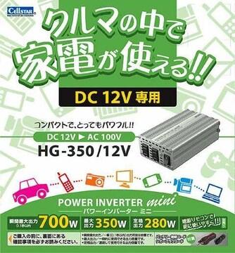 ♪パワーインバーターHG-350