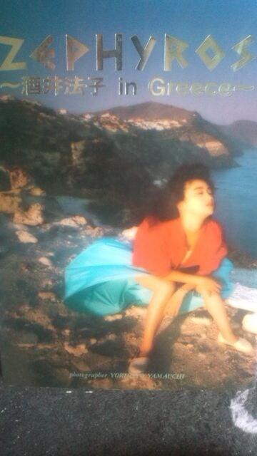 激安!激レア!☆酒井法子/ZEPHYROS(ゼフュロス)初版!写真集美品!  < タレントグッズの