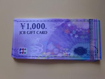 【切手払い可】JCBギフト券1000円券1枚 新品・ 即決