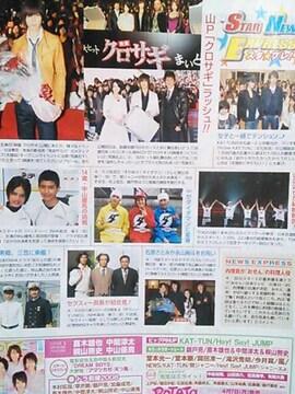 映画 クロサギ★2008年3/29〜4/11号★TV LIFE