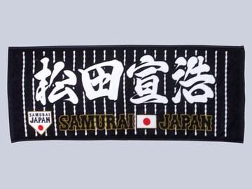 ☆【SAMURAI JAPAN】松田宣浩 フェイスタオル