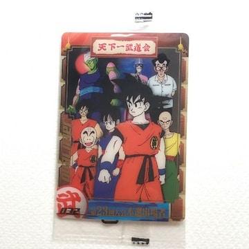 ◎ドラゴンボール 天下一武道会コレクション 032