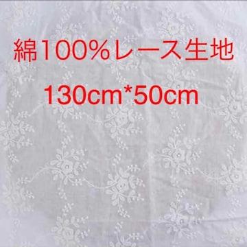 A002 綿100% カット 花柄 刺繍 綿レース生地