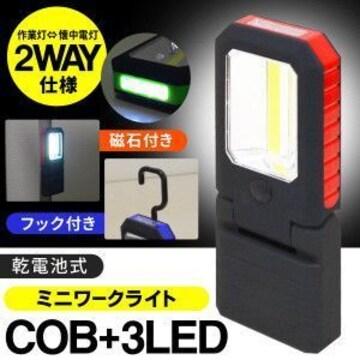 ★広範囲を照らす!COB型+3LED 強力ワークライト