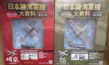 日本陸海軍機大百科[111]晴嵐・[119]零式水偵11型