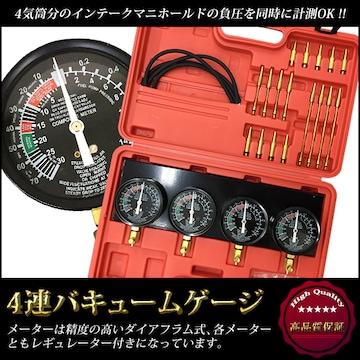 4連バキュームゲージセット レギュレーター・収納ケース付