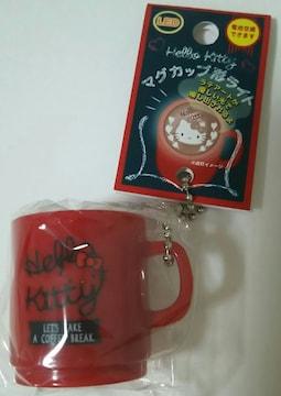☆ハローキティ マグカップ形ライト☆
