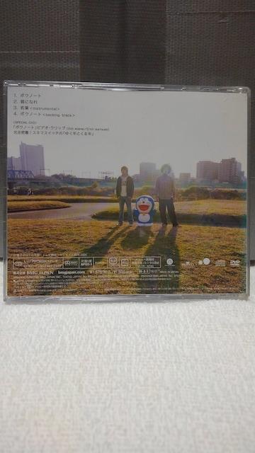 スキマスイッチ 「ボクノート」(初回生産限定盤DVD付) CD+DVD < タレントグッズの