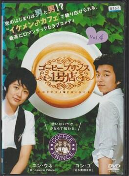 コーヒープリンス1号店 Vol.4