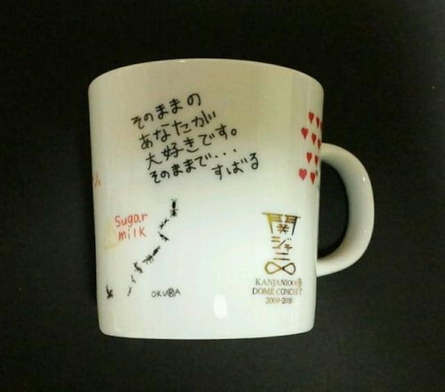 関ジャニ∞★マグカップ < タレントグッズの
