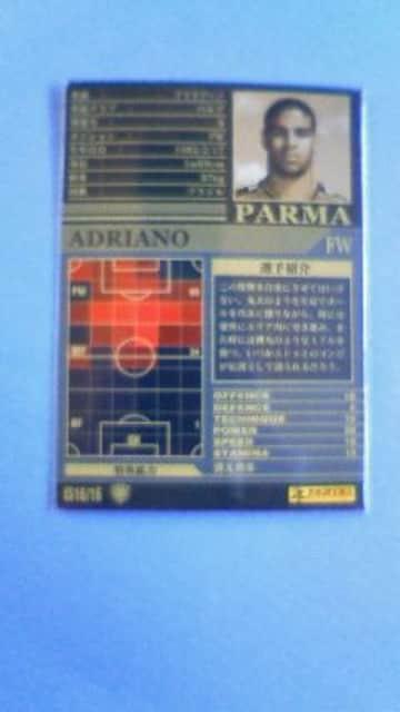 0203 IS アドリアーノ < トレーディングカードの