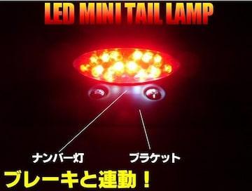 ブレーキ連動!12Vバイク用LEDミニテールランプ/マウント一体型