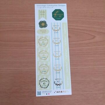グリーティング切手 未使用切手 シール切手