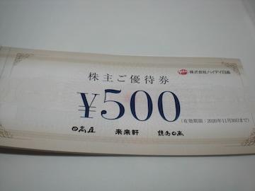 ハイデイ日高株主ご優待券500円券10枚セット