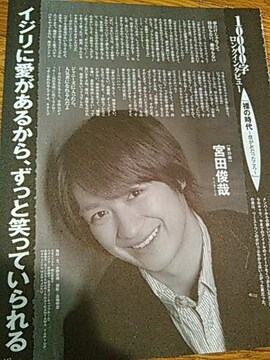 Myojo Kis-My-Ft2 宮田俊哉くん裸の時代10000字インタビュー