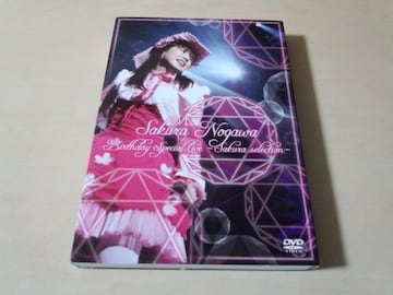 野川さくらDVD「Birthday Special Live〜SAKURA selection〜」●