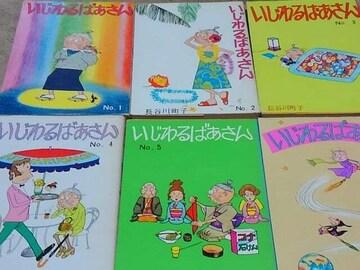長谷川町子 いじわるばあさん 1〜6の6冊セット