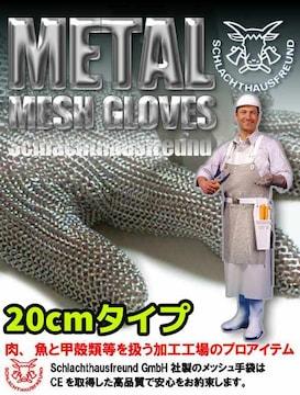 防刃手袋 ステンレス 安全グローブ 20cm プ゚ロテックS S メッシュ 加工 調理