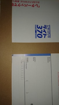 送料込み★レターパックライト 100枚